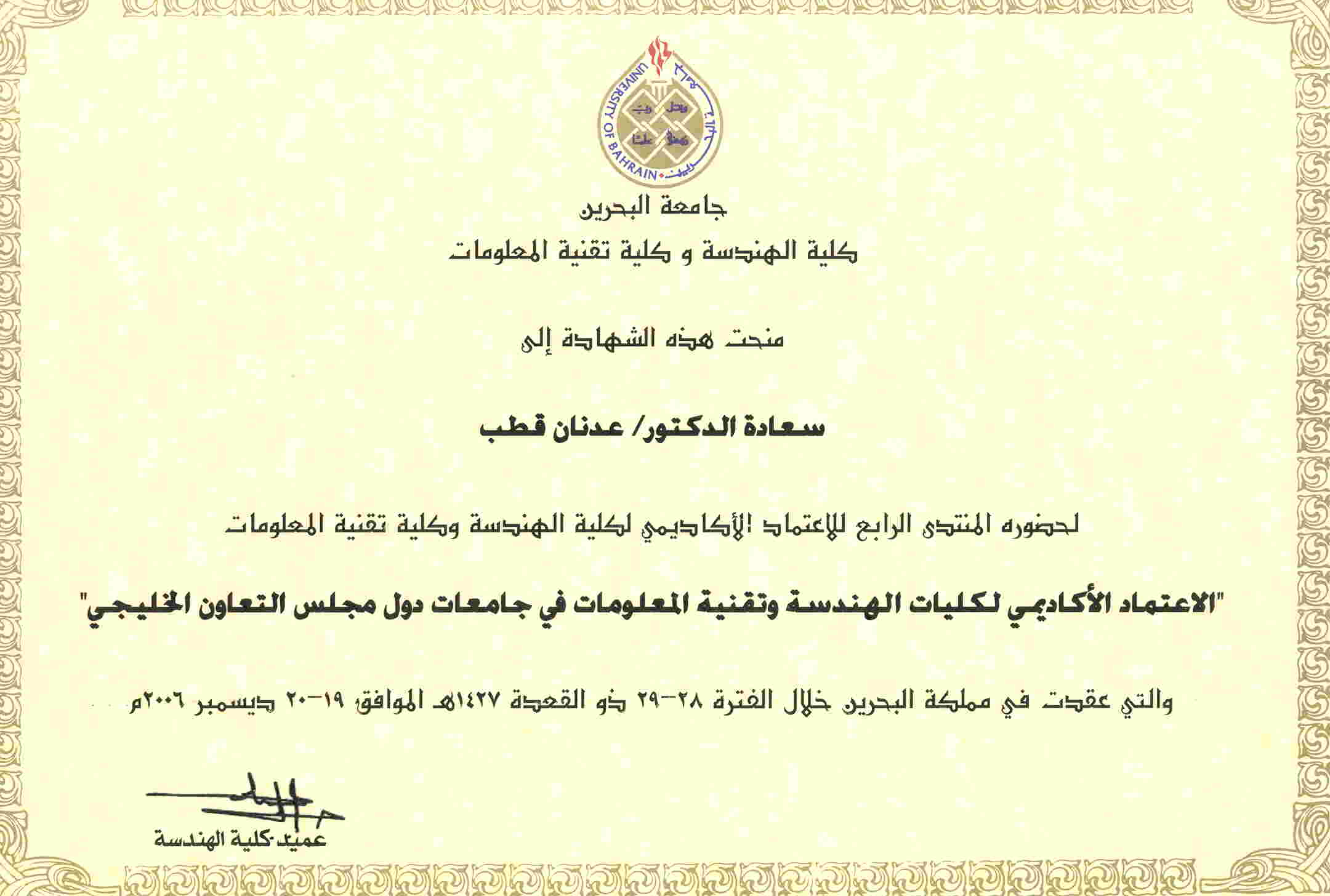 Dr adnan gutub resume forum of the arabian gulf cooperation council engineering colleges focused on accreditation university of bahrain 19 20 december 2006 certificate xflitez Gallery