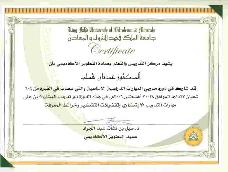 Dr adnan gutub resume 2006 attended the workshop on training the trainers of the university study skills kfupm certificate yadclub Choice Image