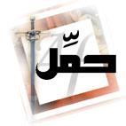 �������/�������� ������� ������ ViaVoice-Arabic